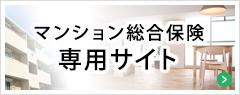 マンション総合保険専用サイト